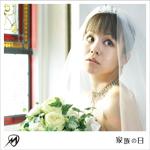 家族の日/アブラゼミ♀(大阪バージョン)-ピアノ・バージョン-