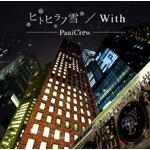 ヒトヒラノ雪/With