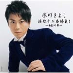 氷川きよし 演歌十二番勝負!〜面影の都〜