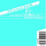 「アテンションプリーズ」サウンドトラック〜OH PRETTY WOMAN