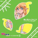 ゼロの使い魔 〜三美姫の輪舞(プリンセッセのロンド)〜 キャラクターCD 2 感じるティファニア