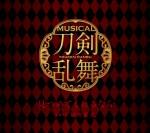 ミュージカル『刀剣乱舞』〜加州清光 単騎出陣2017〜 主題歌等