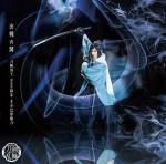 決戦の鬨 刀剣男士 team幕末 with巴形薙刀
