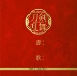 壽歌(ほぎうた)(予約限定盤)