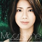 Moonshine〜月あかり〜