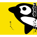 オレポーズ 〜俺なりのラブソング〜