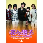 韓国TVドラマ『花より男子 Boys Over Flowers』オリジナルサウンドトラック Part2