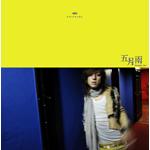 五月雨(Acoustic Ver.)