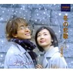 冬の恋歌 classics