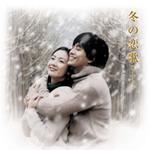冬の恋歌オリジナルサウンドトラック完全盤-国内盤-