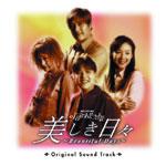 美しき日々〜Beautiful Days〜 オリジナルサウンドトラック