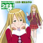 ネギま!麻帆良学園中等部2-A 12月:雪広あやか(雨上がりの天使)