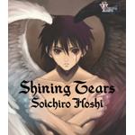 Shining Tears/光のシルエット