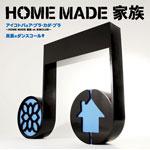 アイコトバはア・ブラ・カダ・ブラ 〜HOME MADE 家族 vs 米米CLUB〜/真夏のダンスコール■
