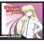『好きなものは好きだからしょうがない!!』キャラクターソングス TARGET.3 MATSURI(オナジオモイ)