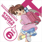 涼宮ハルヒの憂鬱 キャラクターソング Vol.6 キョンの妹