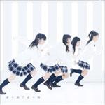 初恋ダッシュ/青い未来