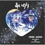 あいのり 1999-2009 THE BEST OF LOVE SONGS(初回限定盤CD+DVD)