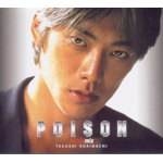 POISON(movie mix)