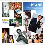 新しい朝〜おはようパーソナリティ道上洋三です30周年記念アルバム〜