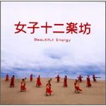 女子十二楽坊〜Beautiful Energy〜