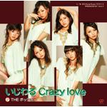 いじわる Crazy love