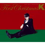 ファースト・クリスマス