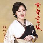 京都二年坂