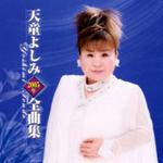 天童よしみ2005年全曲集