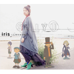 iris 〜しあわせの箱〜