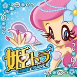 姫トランス 2