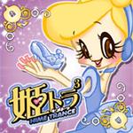 姫トランス3