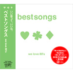 Best Songs 〜We Love 80's〜