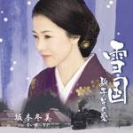 雪国 〜駒子 その愛〜