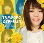 Tampopo Zeppelin