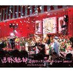 忌野清志郎 青山ロックン・ロール・ショー 2009.5.9 オリジナルサウンドトラック(初回限定盤)