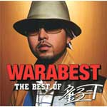 WARABEST〜THE BEST OF 童子-T〜