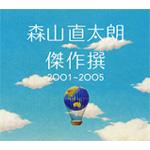 傑作撰 2001〜2005