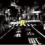 9(-踏-/スクールゾーン)
