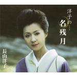 洋子の…名残月