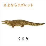 さよならリグレット〜京都音楽博覧会2008記念盤〜