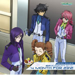 CDドラマスペシャル4 機動戦士ガンダム00 アナザーストーリー『4MONTH FOR 2312』