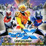 New Horizon〜戦え!星の戦士たち〜