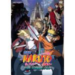 劇場版 NARUTO-ナルト- 大激突!幻の地底遺跡だってばよ