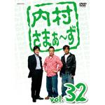 内村さまぁ〜ず vol.32