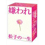 ドラマ版 嫌われ松子の一生 DVD-BOX