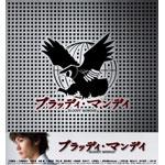 ブラッディ・マンデイ DVD-BOX �T