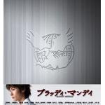 ブラッディ・マンデイ DVD-BOX �U