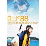 ロード88[出会い路、四国へ]