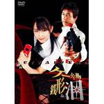 ケータイ刑事 銭形泪 DVD-BOX �V
